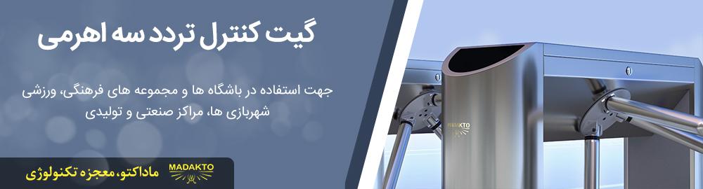 Gate3AhromiShishe