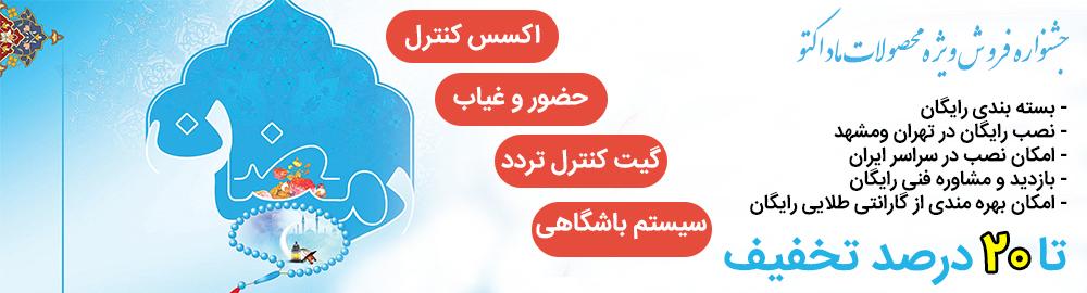 ramezan-sales